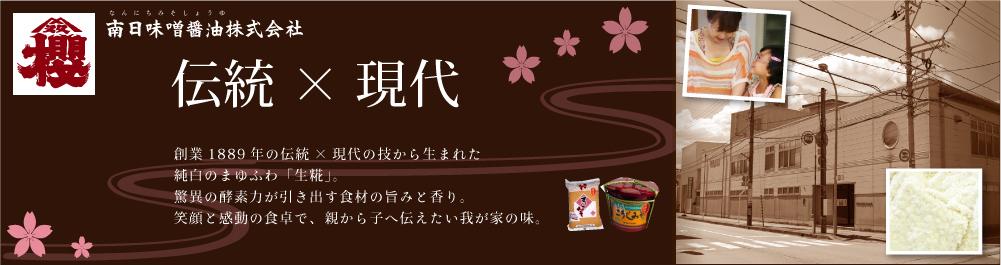 南日味噌醤油株式会社創業1889年の伝統×現代の技から生まれた