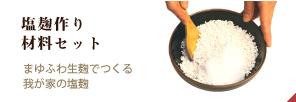 塩麹作り材料セット まゆふわ生麹でつくるわがやの塩麹