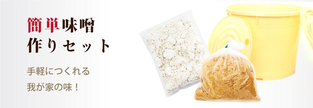 簡単味噌作りセット