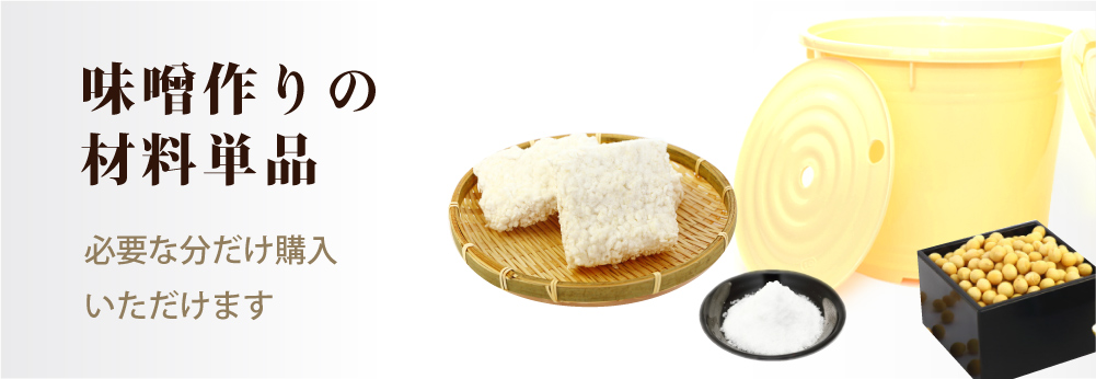 味噌作りの材料単品